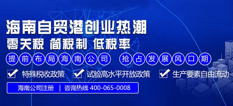 海南自贸港注册公司