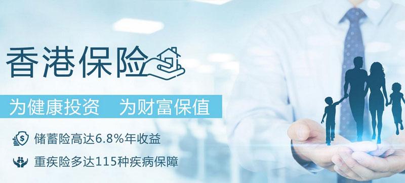 香港保险公司哪家好