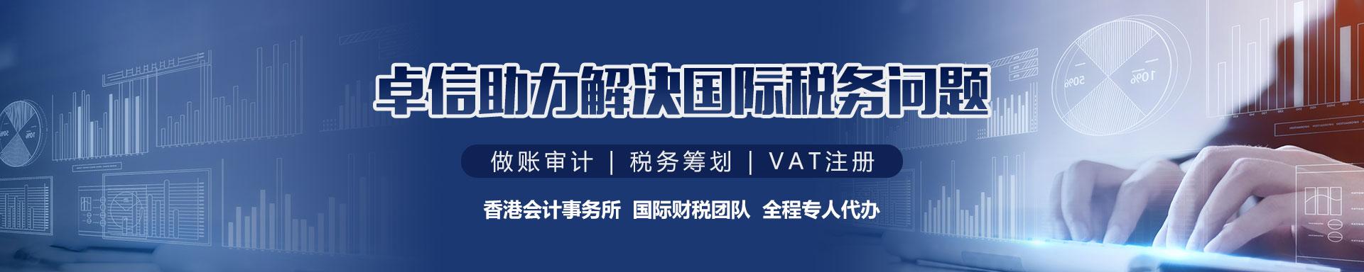 首页banner-国际税务
