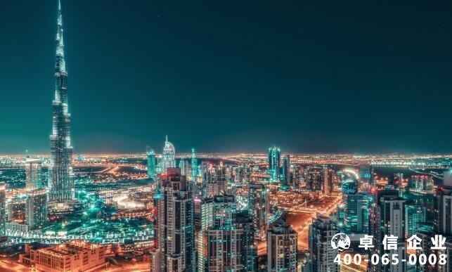 注册迪拜公司有哪些优势