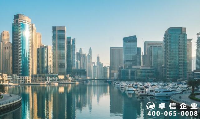 迪拜自贸区注册公司怎么样