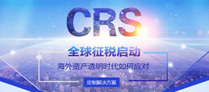CRS与全球税务筹划