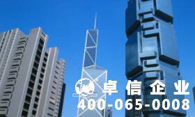 注册香港公司费用要多少 香港公司注册年审办理流程