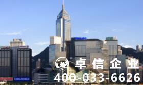内地企业注册香港公司难不难 注册香港公司需要哪些资料