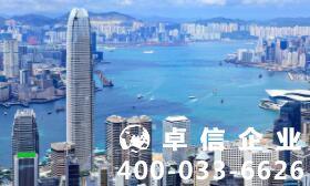 香港公司注册实际用途及优势体现