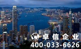 详情揭示:香港商标注册流程完整一览