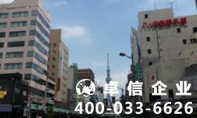 注册日本公司需要什么条件 日本公司注册流程详细版