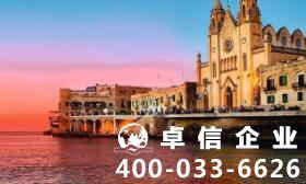 马耳他护照怎么办理 马耳他护照办理流程