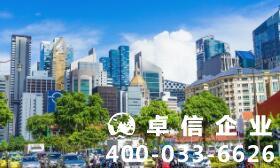 注册新加坡公司要求高吗 新加坡公司注册要做哪些准备