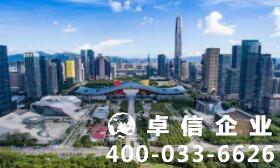 注册香港公司需要什么资料 香港公司注册流程四步走