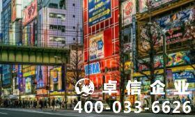 注册日本公司要求高不高 日本公司注册流程【全】