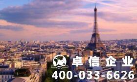 注册法国公司有哪些需要注意的点?