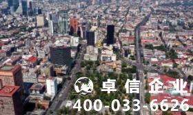 注册墨西哥公司优势起底 墨西哥公司注册流程时间