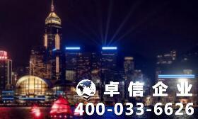 香港公司注册要符合什么条件 香港公司绿盒是什么