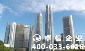 新加坡公司注册优势 新加坡公司注册不通过的原因