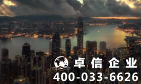 香港公司注册取名有何要求 香港公司注册深圳代理