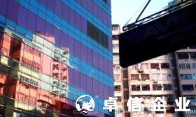 香港公司注册需要资料有哪些? 注册香港公司四大优势