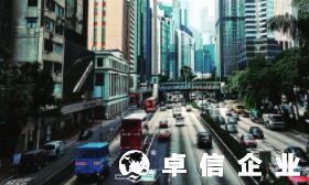 注册香港公司能内地经营吗 香港公司年审流程你知道吗