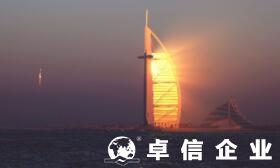 迪拜公司注册好处 迪拜公司注册条件要求起底