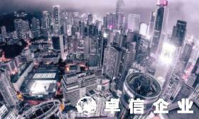 香港公司银行账户开户要啥材料 香港银行账户注意事项