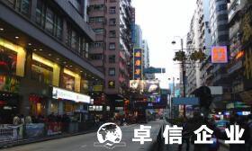 香港公司注册代理哪一家好 香港公司注册的程序