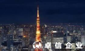 注册日本公司一站式流程 日本公司注册常见问题