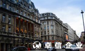 英国公司注册详细步骤 英国公司注册代理费用