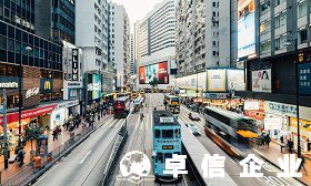 做外贸注册香港公司怎么样 香港公司注册流程介绍