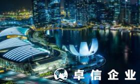 新加坡银行开户都有哪些利好 新加坡银行开户注意事项