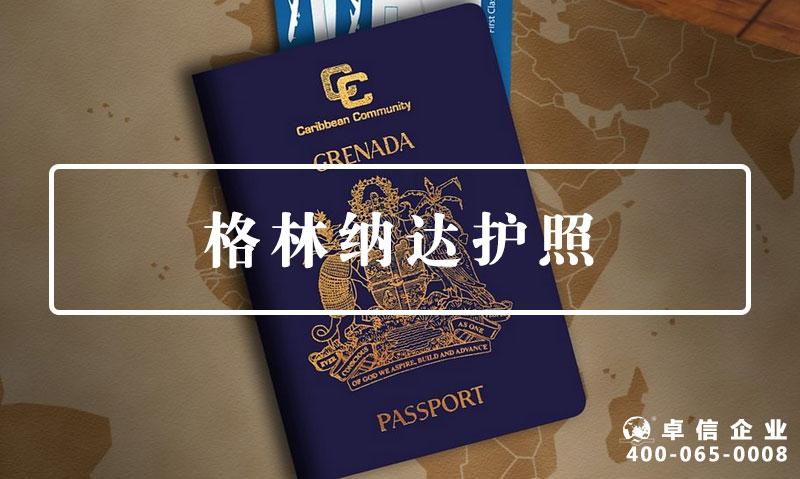 格林纳达护照