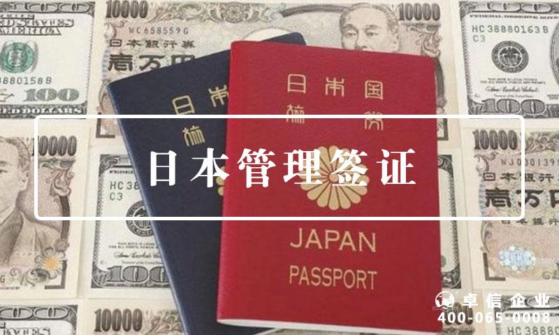 日本管理签证