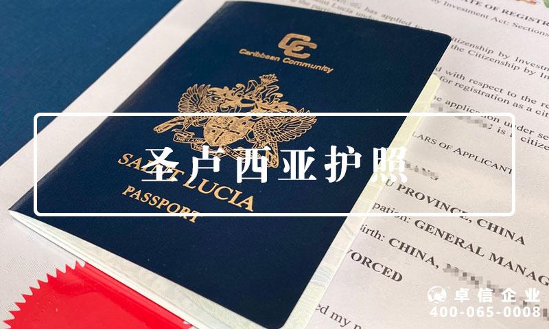 圣卢西亚护照