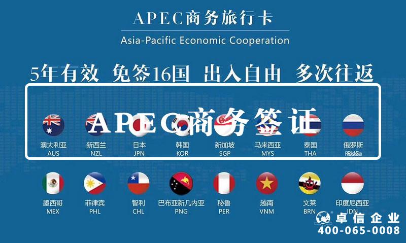 APEC商务签证