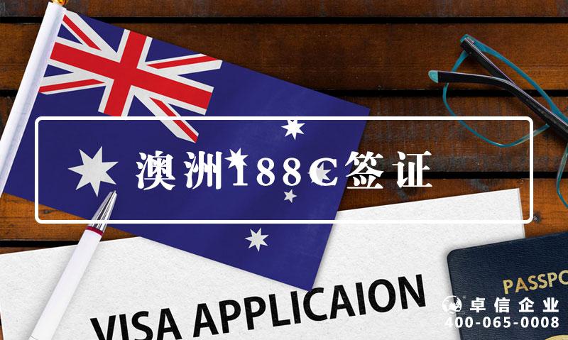 澳洲188C签证