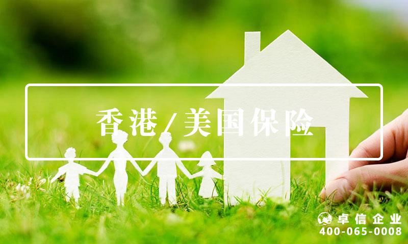 香港/美国保险