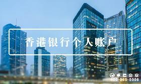 香港个人账户