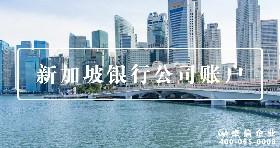 新加坡银行账户