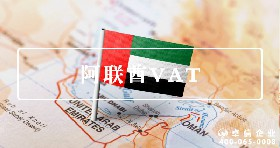阿联酋VAT