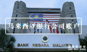 马来西亚银行账户