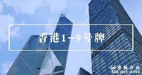 香港1-9号牌