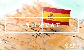 西班牙VAT