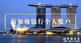 新加坡个人账户