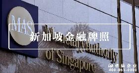 新加坡金融牌照