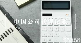 中国公司代理记账