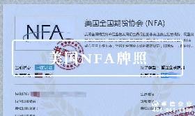 美国NFA牌照