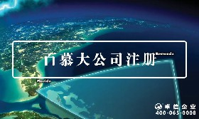 百慕大公司