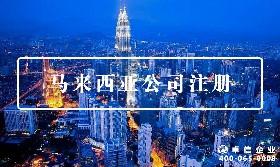 马来西亚公司