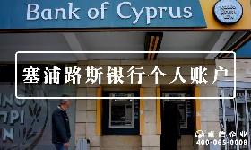 塞浦路斯个人账户