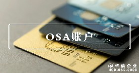 OSA账户