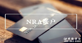 NRA账户